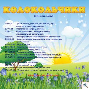 kolokolchiki_regim